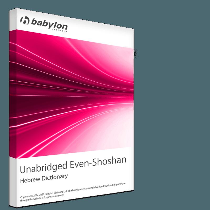 The Unabridged Even-Shoshan Dictionary