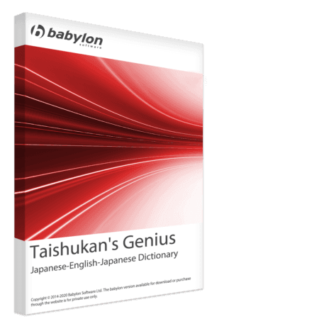 Taishukan's Genius Japanese-English-Japanese