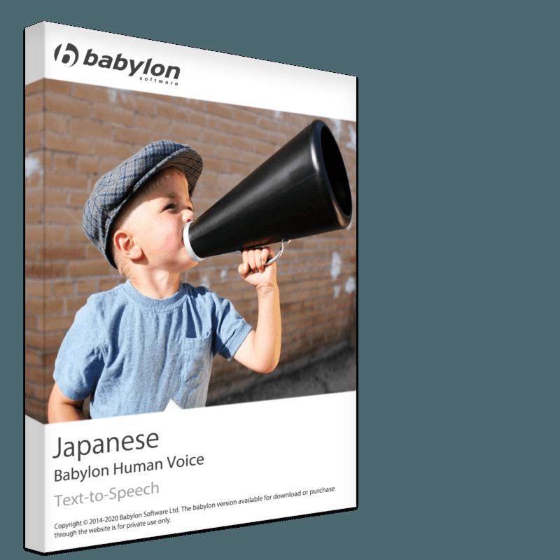 טקסט יפני לדיבור