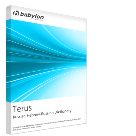 Terus Russian-Hebrew-Russian Dictionary