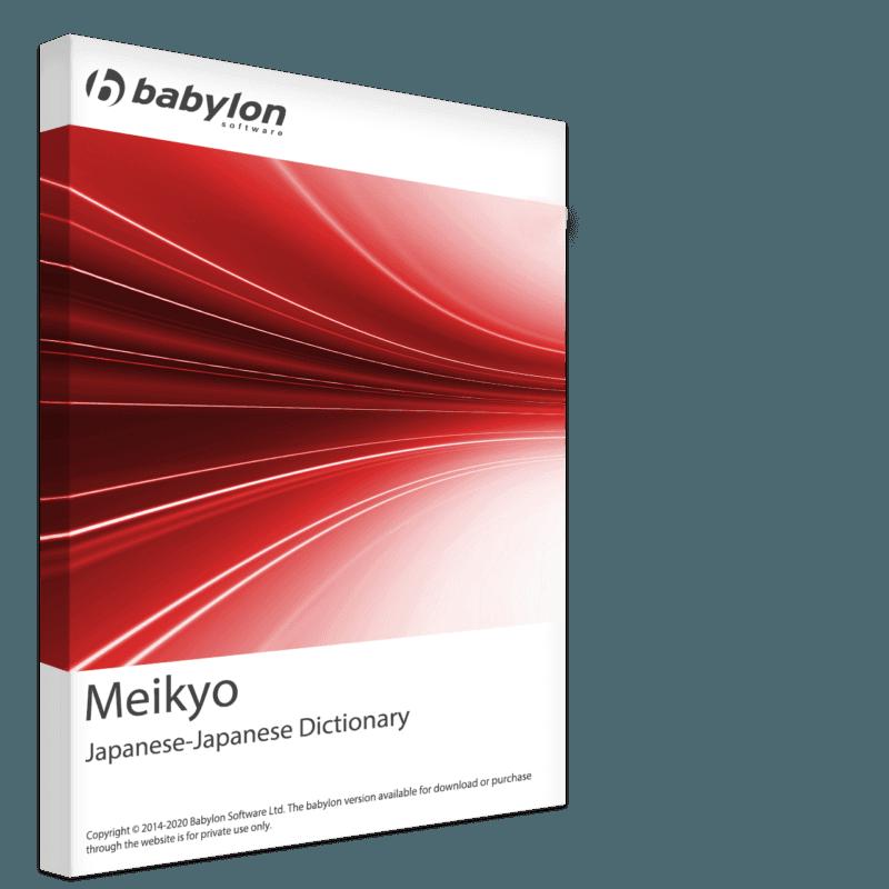 Meikyo - Japanese-Japanese Dictionary